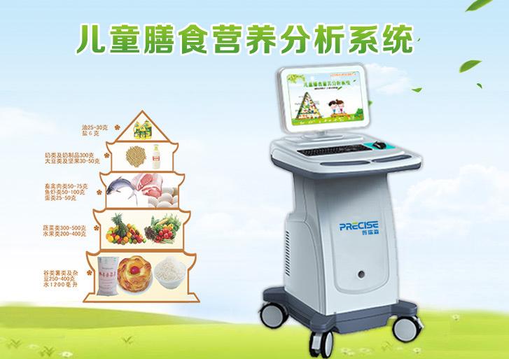 儿童膳食营养分析仪
